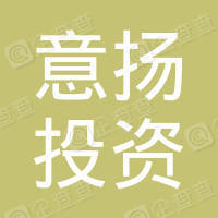 台州意扬投资合伙企业(有限合伙)