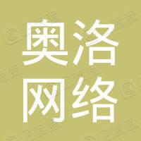 湛江市奥洛网络技术有限公司