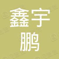 深圳市鑫宇鹏电子科技有限公司