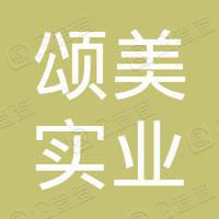 河南颂美实业有限公司