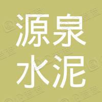 凌源源泉水泥有限公司