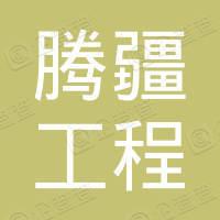 山东腾疆工程材料有限公司