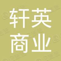 襄阳轩英商业管理有限公司