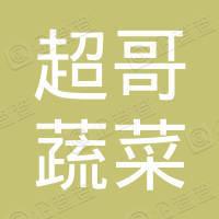 咸丰县超哥蔬菜专业合作社