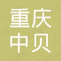 重庆中贝工程咨询有限公司