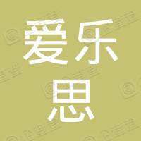 武汉爱乐思餐饮有限公司