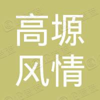 武汉高塬风情餐饮管理有限公司