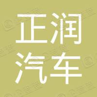 湖北正润汽车销售服务有限公司