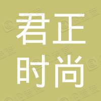 武汉市君正时尚绿化有限公司