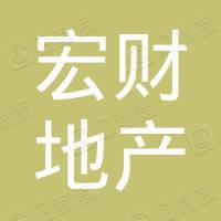 贵州宏财房地产开发有限责任公司