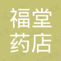 来凤县福堂药店
