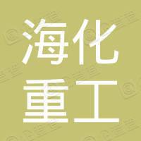青岛海化重工股份有限公司