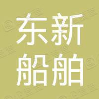 东新船舶涂装(大连)有限公司