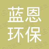 辽宁蓝恩环保科技有限公司