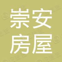 武汉市崇安房屋征收服务有限公司