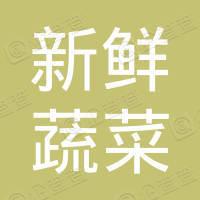 洛浦县新鲜蔬菜有限公司