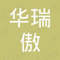 枣阳市华瑞傲建筑劳务有限公司