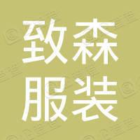 广州致森服装有限公司