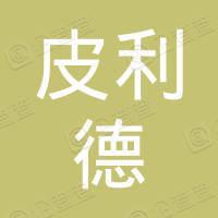 北京皮利德贸易有限公司海淀分公司