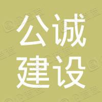 浙江公诚建设项目咨询有限公司湖北分公司