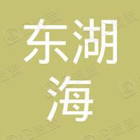 武汉东湖海资讯有限公司