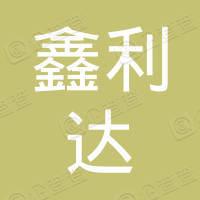 临汾经济技术开发区鑫利达机械设备有限公司