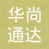 广东华尚通达供应链有限公司