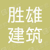 中山市胜雄建筑材料有限公司