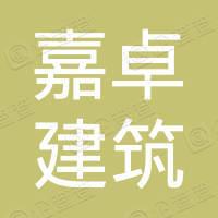 潜江嘉卓建筑劳务有限公司