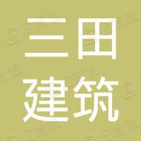 崇阳三田建筑劳务分包有限公司