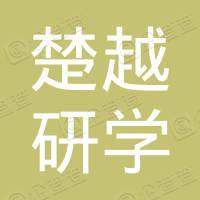 襄阳市楚越研学教育咨询有限责任公司