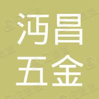 仙桃市合亨建筑劳务有限公司