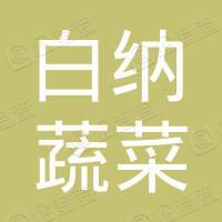 达孜县白纳蔬菜种植农民专业合作社