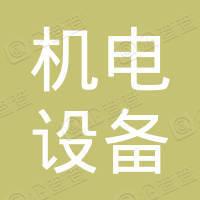 广东省机电设备招标中心有限公司粤东分公司