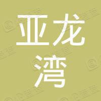 张家口崇礼区亚龙湾房地产开发有限公司
