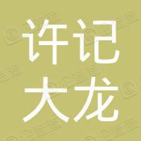 武汉许记大龙餐饮管理有限公司