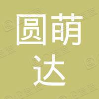 武汉圆萌达电子科技有限公司