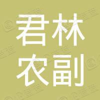 天门市君林农副产品产销专业合作社