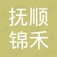 抚顺县锦禾食用菌专业合作社
