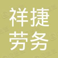 咸宁祥捷劳务有限公司