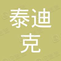 武汉泰迪克科技有限公司