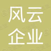 福州风云企业管理有限公司