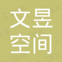 武汉文昱空间家居饰品有限公司