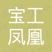 上海宝工凤凰自行车配件有限公司