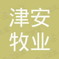 尚志市津安牧业有限公司