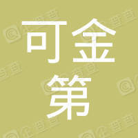 武汉可金第商贸有限公司