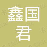 武汉鑫国君房地产开发有限公司