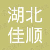 湖北佳顺再生资源有限公司