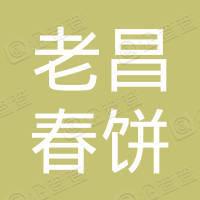 大庆老昌春饼饮食有限公司