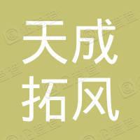 天成拓风(武汉)能源有限公司